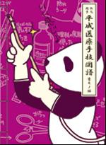 平成医療手技図譜【管モノ編】