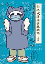 平成医療手技図譜【手術編】
